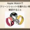 Apple Watchでおすすめの文字盤とバッテリーの持ちを調査してみました!