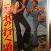 【映画感想】『おれの行く道』(1975) / 西城秀樹と田中絹代の貴重な共演作品