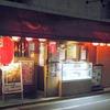 元祖やきとり串八珍 江戸川橋店