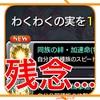 モンスト日記「賀正なモンスト」2019/01/02