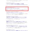 「フランチャイズ ブログ」の検索結果②