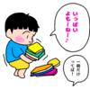 絵本をたくさん読んで欲しい2歳児がんばる☆