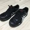 【ビルメン】安全靴と上履きを買いました