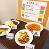 【健康的な働き方のススメ】社員食堂体験談!