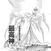 【七つの大罪】作中に登場してくる女神族一覧