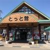 秋田道の駅とふけ湯と横手焼きそば