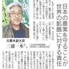 TPP反対―元農水副大臣・三浦一水さん