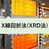 X線回折法(XRD法)