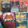 『ダ・ヴィンチ・コード』シリーズ全5作品をまとめて紹介する【ダン・ブラウン】