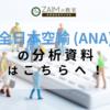3-4 『全日本空輸(ANA)』の分析資料はこちらへ!