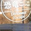 『リアル恐竜(オニ)ごっこ』の感想