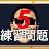 ヤバババーン攻略「練習問題5【本番編】」 #モンスト