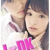 【L・DK】「U-NEXT」「Hulu」✨✨