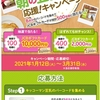 【3/31】キッコーマン豆乳キャンペーン【レシ/はがき】