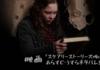 映画『スケアリーストーリーズ怖い本』あらすじ・うすらネタバレ感想
