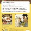 uwabamiイベント情報(1120更新)