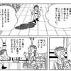 夏休みには「基礎教養」を。藤子・F・不二雄SF短編集(1〜3)が8月13日まで無料公開中