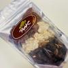 【グルメ】ハワイのお土産にお勧めのチョコレート RHC(ロイヤル・ハワイアン・クッキー)