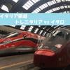 イタリアは鉄道の旅も楽しい!