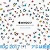 今夜、WWDC 2017!! アレは発表される?