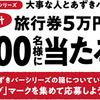 大事な人とあずきバーキャンペーン旅行券5万円分など合計3,000名に当たる!