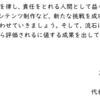 第10期経営指針説明会
