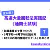 【KTK法で合格】高速大量回転法の実践過程7【通関士試験】