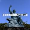 1945年8月9日を忘れないために、平和公園と長崎原爆資料館へ行ってきました