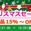 今夜9時~クリスマスセール!!