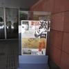 「夏目漱石の美術世界展」@東京藝術大学大学美術館