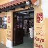 【シンガポール名物】劇場版『名探偵コナン 紺青の拳』舞台の1つ Ya Kun Kaya Toast(ヤクンカヤトースト)本店の感想