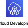 AWS CDK アプリケーションの継続的デプロイメントを実装する『CDK Pipeline』を実践した