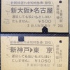 【切符系】 既に歴史上の特急券となりつつある遅れ承知特急券(遅延特約特急券)