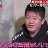 AbemaTVの『ドラゴン堀江』でホリエモンが凄すぎるので紹介する