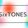 SixTONESのスペシャル月間おわり