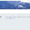 津田大介 さんのブロックは理不尽すぎるよ