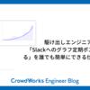 駆け出しエンジニアの僕が「Slackへのグラフ定期ポストを自動化する」を誰でも簡単にできる仕組みを作った話