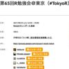 第65回R勉強会@東京 感想&まとめ #tokyor