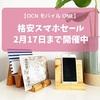 【OCN モバイル ONE】格安スマホがお買い得!人気のスマホセール2月17日まで開催中