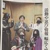 中日新聞 伊賀版に忍者が掲載!