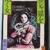 横溝正史「ペルシャ猫を抱く女」(角川文庫)
