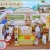 シルバニア 森のスーパーマーケット