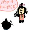 全てを忘れて札幌のジンギスカン! 3月4日の収支発表!