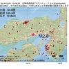 2016年12月31日 15時58分 兵庫県南西部でM2.6の地震