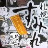 北海道のラーメン「札幌すみれ」で味噌・塩・醤油を食べ比べて来た