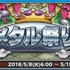 【イベント情報】メタル祭り