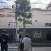 都内で今なお頑張っている「小さくて古くて味のある映画館」2選