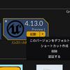 UE4.13.0 Preview1が登場