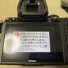 ご注意を! NikonZ5はNikon純正バッテリー以外は使えない可能性大です!!