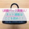 ミニマリストOLの通勤バッグ、買い替え!ネット通販はここを読み込んで失敗なし!
